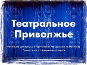 «Театральное Приволжье»