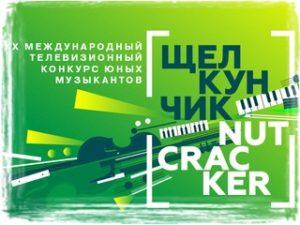 Стали известны результаты отборочного тура XX международного телевизионного конкурса юных музыкантов «Щелкунчик»