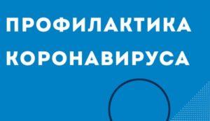 Роспотребнадзор рекомендует меры профилактики заражения короновирусом