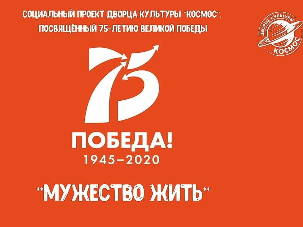 В Кирове стартует социальный проект «Мужество жить»