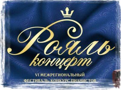 VI Межрегиональный фестиваль-конкурс пианистов «Рояль-концерт» (06-08.02.2020)