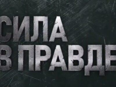 Проект Генеральной прокуратуры РФ «Сила в правде»