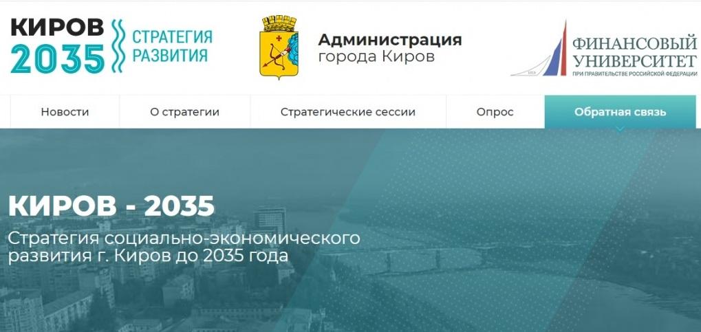 Кировчан приглашают высказать свое мнение о городе