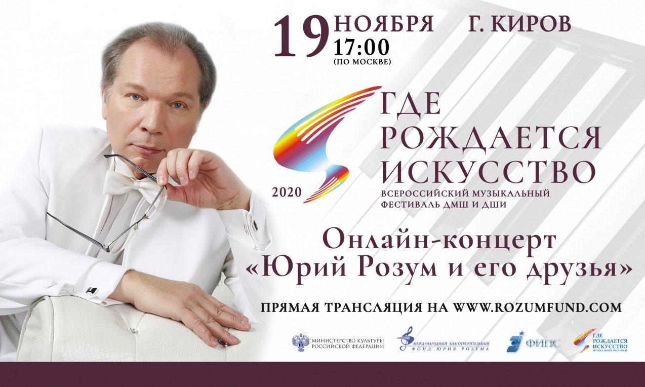 Всероссийский фестиваль ДМШ И ДШИ «Где рождается искусство - 2020» продолжает свой путь.