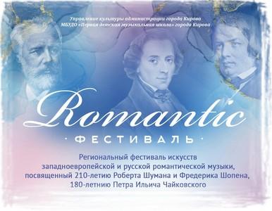 Региональный фестиваль искусств «Romantic-фестиваль» (30-31.10.2020)