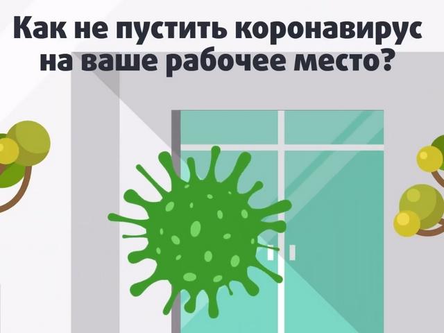 О минимизации рисков распространения новой коронавирусной инфекции в офисах