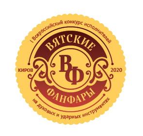 Отчет о проведении I Всероссийского конкурса исполнителей  на духовых и ударных инструментах «Вятские фанфары» 04-06 декабря 2020 года