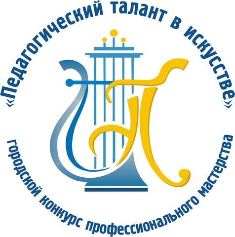 Городской конкурс профессионального мастерства «Педагогический талант в искусстве» (30-31.03.2021)