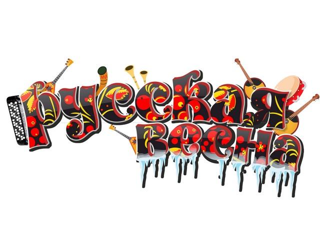 II межрегиональный конкурс исполнителей на русских народных инструментах «Русская весна» 03 - 04 апреля 2021 года
