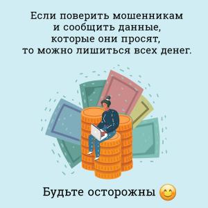 В целях противодействия мошенничеству Банк России разработал видеоролики и карточки, информирующие граждан о наиболее распространенных схемах дистанционного мошенничества