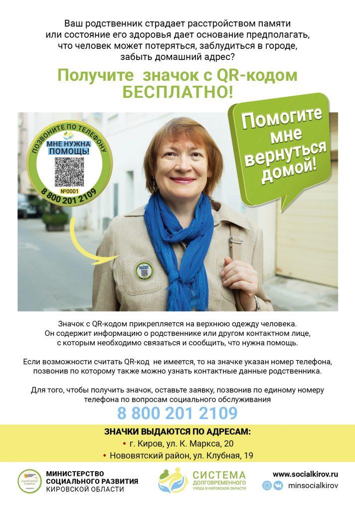 В целях информирования населения, министерством социального развития Кировской области разработан тематический социальный информационный буклет.